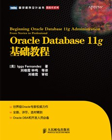 Oracle Database 11g基础教程