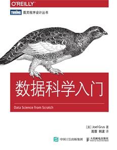 数据科学入门