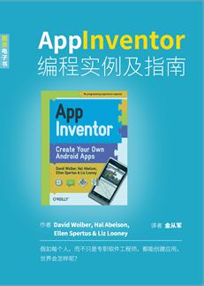 App Inventor 编程实例及指南