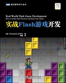 实战Flash游戏开发