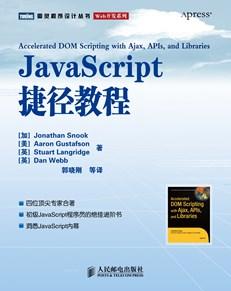 JavaScript捷径教程