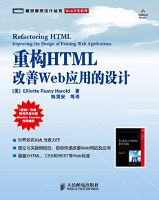 重构HTML:改善Web应用的设计