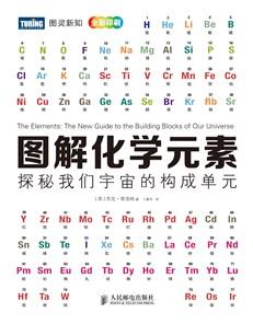 图解化学元素:探秘我们宇宙的构成单元