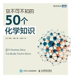 你不可不知的50个化学知识