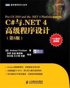 C#与.NET 4高级程序设计(第5版)