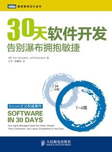 30天软件开发:告别瀑布拥抱敏捷