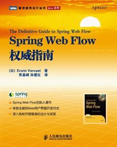 Spring Web Flow权威指南