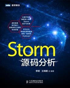 Storm源码分析