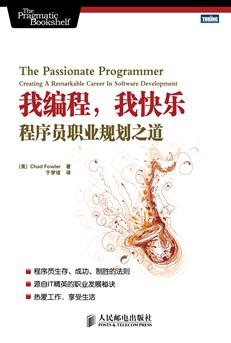 我编程,我快乐:程序员职业规划之道