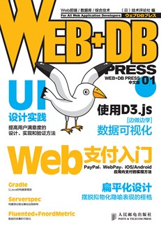 WEB+DB PRESS 中文版 01