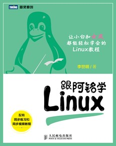 跟阿铭学Linux