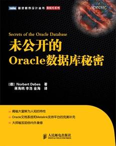 未公开的Oracle数据库秘密