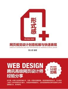形式感+ —— 网页视觉设计创意拓展与快速表现