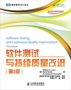 软件测试与持续质量改进(第3版)