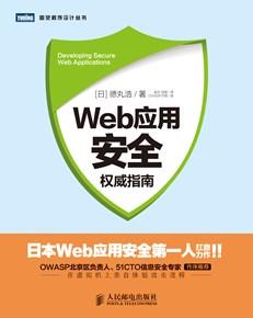 Web应用安全权威指南