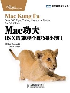 Mac功夫:OS X的300多个技巧和小窍门