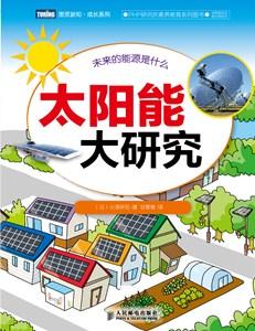 太阳能大研究