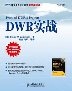 DWR实战
