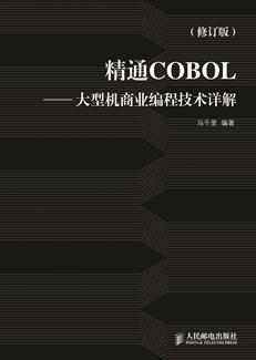 精通COBOL—大型机商业编程技术详解(修订版)
