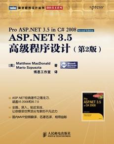 ASP.NET 3.5高级程序设计(第2版)