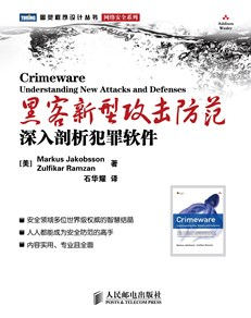 黑客新型攻击防范:深入剖析犯罪软件