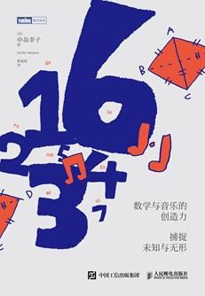 数学与音乐的创造力:捕捉未知与无形
