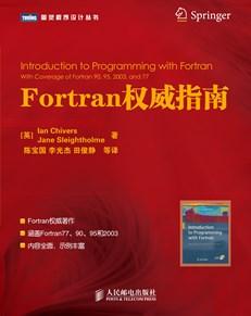 Fortran权威指南