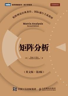 矩阵分析(英文版•第2版)