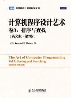 计算机程序设计艺术 卷3:排序与查找(英文版•第2版)