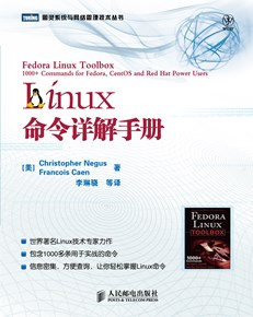 Linux命令详解手册