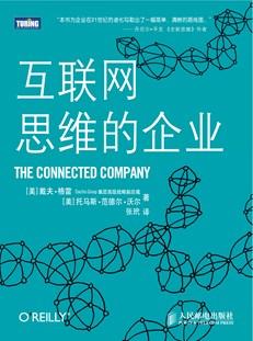 互联网思维的企业(入选中国好书榜)
