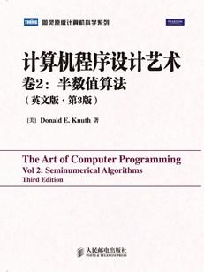 计算机程序设计艺术 卷2:半数值算法(英文版•第3版)