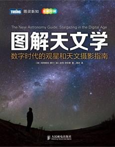 图解天文学:数字时代的观星和天文摄影指南