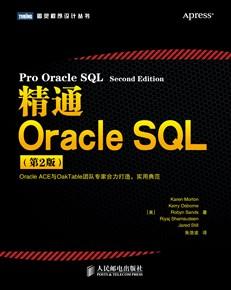 精通Oracle SQL(第2版)【Oracle ACE与OakTable团队专家合力打造,实用典范】