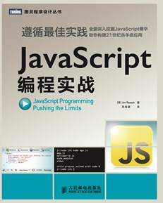 JavaScript编程实战