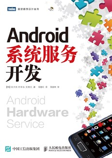 Android系统服务开发