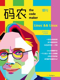码农增刊·Linus与Linux