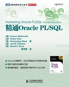 精通Oracle PL/SQL