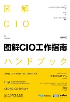 图解CIO工作指南(第4版)