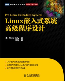 Linux嵌入式系统高级程序设计