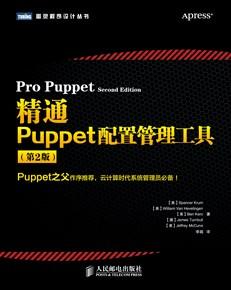 精通Puppet配置管理工具(第2版)