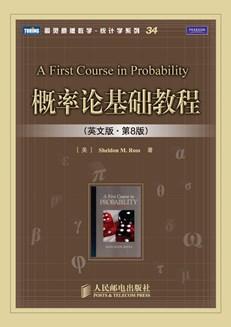 概率论基础教程(英文版 第8版)