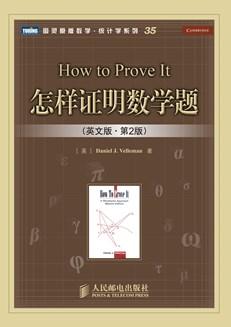 怎样证明数学题(英文版•第2版)