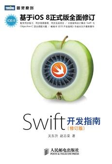 Swift开发指南(修订版)