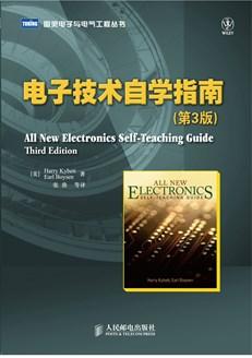 电子技术自学指南(第3版)