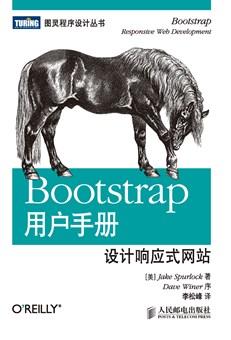 Bootstrap用户手册:设计响应式网站(GitHub有史以来最受欢迎的开源项目,中文版使用指南面面俱到,一册在手,别无所求!)