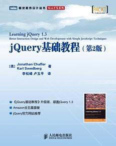 jQuery基础教程(第2版)