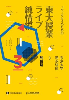 东京大学通识讲座3:纯情篇