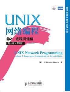 UNIX网络编程 卷2:进程间通信(英文版•第2版)