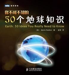 你不可不知的50个地球知识
